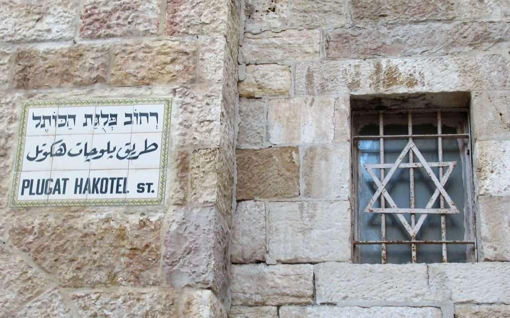 Barrio Judío de Jerusalén